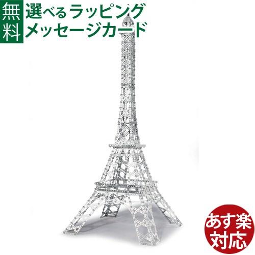 【知育玩具】BorneLund(ボーネルンド)社 Eitech(アイテック)エッフェル・タワーデラックス ドイツ お誕生日【ステイホーム おもちゃ】