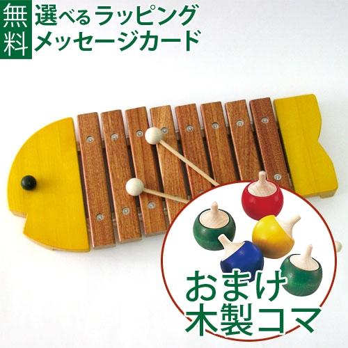 プロのマリンバに使われる素材を使用 おまけ付き 木製コマ 楽器玩具 知育玩具 1歳 木琴 BorneLund お誕生日 子供 社 直営ストア 黄色 おうち時間 木のおもちゃ おさかなシロフォン セール品 ボーネルンド