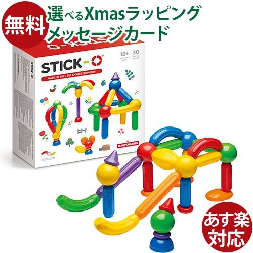 にぎって、持って、くっついて!いろんな形をつくってみよう! BorneLund(ボーネルンド ) ジムワールド社 スティック・オー ベーシック30 磁石 ブロック 誕生日 1歳 知育玩具 認知症 予防 おうち時間 子供