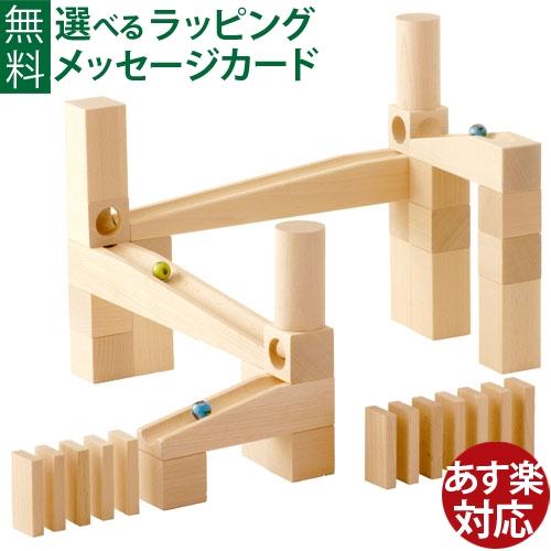 ハバ社 HABA 組み立てクーゲルバーン・スターターセット 木のおもちゃ 積み木 ブロック【P】【kd】