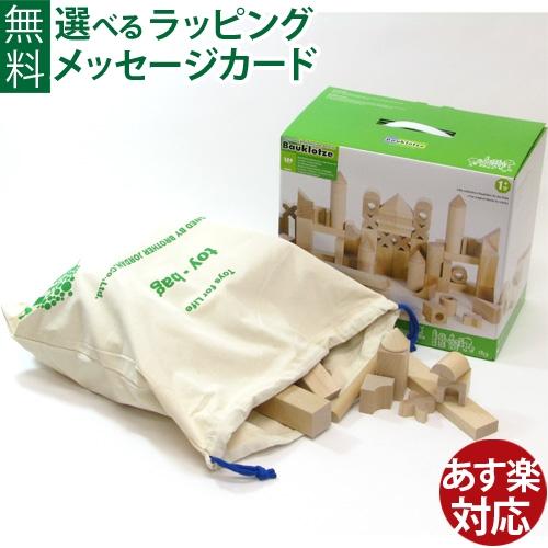 【木のおもちゃ】 積み木 セレクタ社 SELECTA BLOCKS・グランドセット 【P】【kd】