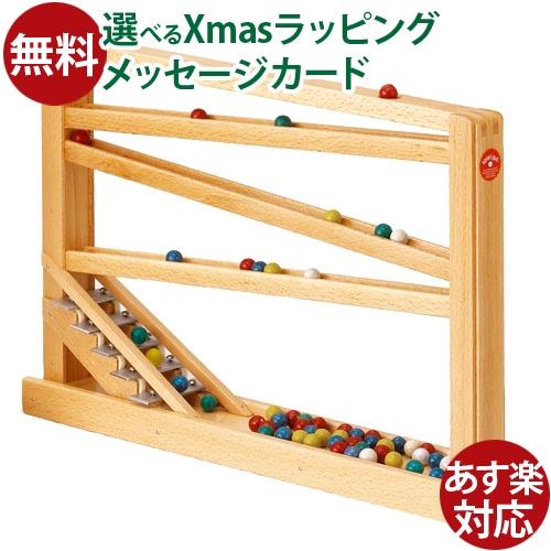 誕生日 子供 クーゲルバーン BECK ベック社 スロープ 3歳 木のおもちゃ プレゼント CHRISTOF クリスマス おうち時間