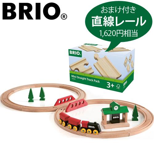 (数量限定品) クリスマス プレゼント ブリオ 【Y】 BRIO 【木のおもちゃ】 クリスマス限定レールセット 2017年 /(特製プラスチックケース入り/) 木製レール ギフト 【おまけ付き】
