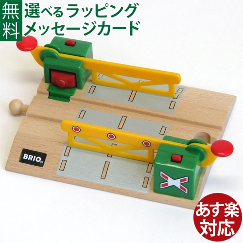 ブリオ /BRIO wooden rail magnet-type railroad crossing