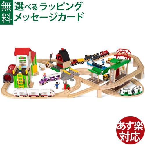 【木のおもちゃ】 ブリオ/BRIO BRIOワールドセット ごっこ遊び【P】【kd】