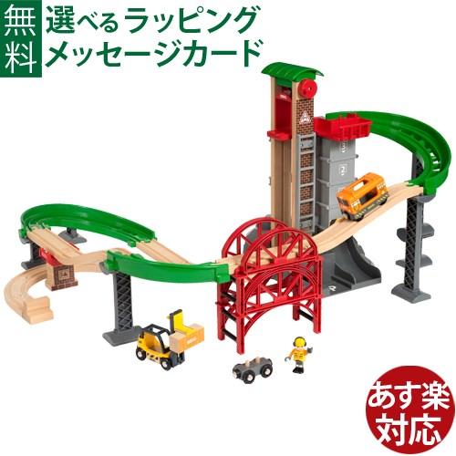 【木のおもちゃ】 ブリオ/BRIO 木製レール ウェアハウスレールセット ジオラマ アクセサリー 【P】【kd】