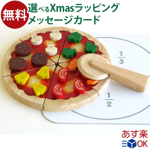 【ごっこ遊び・ままごと】ボイラ ヤミーピザ お誕生日 3歳【クリスマスプレゼント 子供】