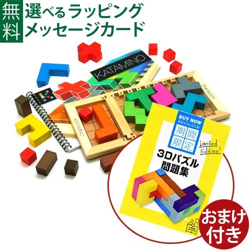 正規輸入品 36 057通りを探し出す究極のパズルゲーム ボードゲーム おまけ付き 3Dパズル問題集 日本語版 Gigamic ギガミック KATAMINO カタミノ 敬老の日 至上 3D パズル おうち時間 脳トレ 子供 知育玩具 10%OFF おもちゃ大賞 大人