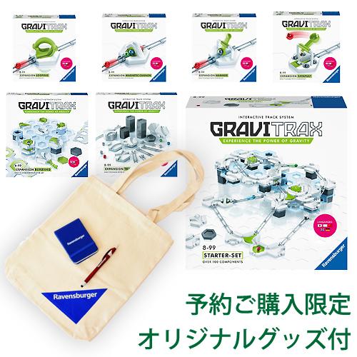 【限定プレゼント付】ラベンスバーガー GraviTrax グラヴィトラックス コンプリートセット STEM【知育玩具 スロープ】