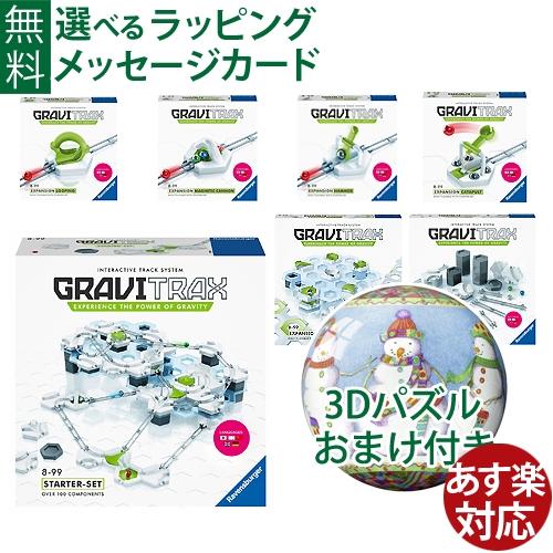 おまけ付き 3Dパズル ラベンスバーガー GraviTrax グラヴィトラックス コンプリート7点セット STEM 知育玩具 5歳 スロープトイ(87-89-90-93-95-97-98)日本正規品 おうち時間 子供
