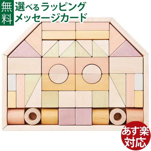 【木のおもちゃ】NIHONシリーズ つみきいえL エド・インター 知育玩具 日本製 積み木【P】【kd】