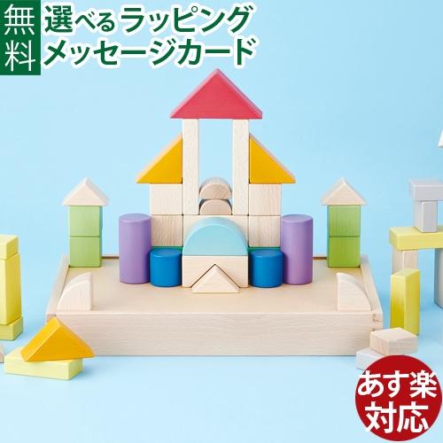 積み木 エドインター GENI 木のおもちゃ/知育玩具 Tsumin -Color- 1歳半 ブロック おうち時間 子供