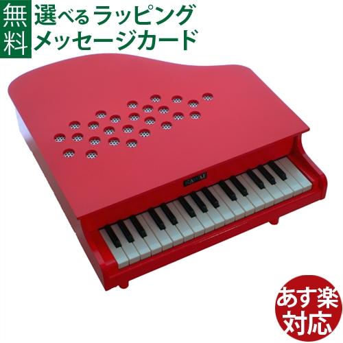 楽器玩具 河合 カワイミニピアノ P-32 お誕生日 3歳:男 お誕生日 3歳:女【初節句 女の子】