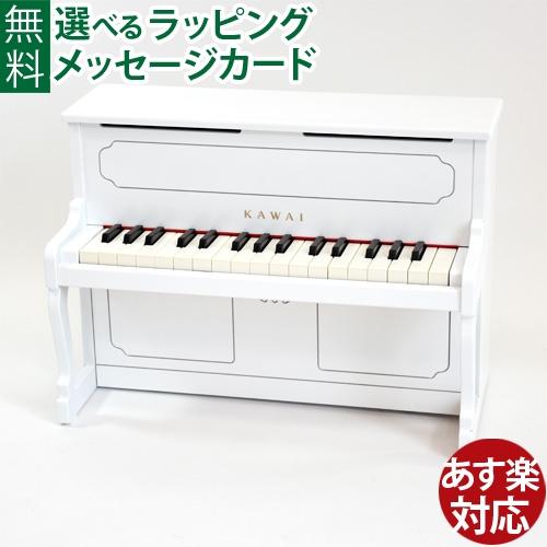 本物のアップライトピアノのような32鍵のたて型のミニピアノ 河合楽器 木のおもちゃ 出産祝い お誕生日 人気 ギフト 休日 smtb 楽器玩具 ホワイト 日本製 贈物 おうち時間 子供 ミニピアノ 河合 3歳 カワイアップライトピアノ