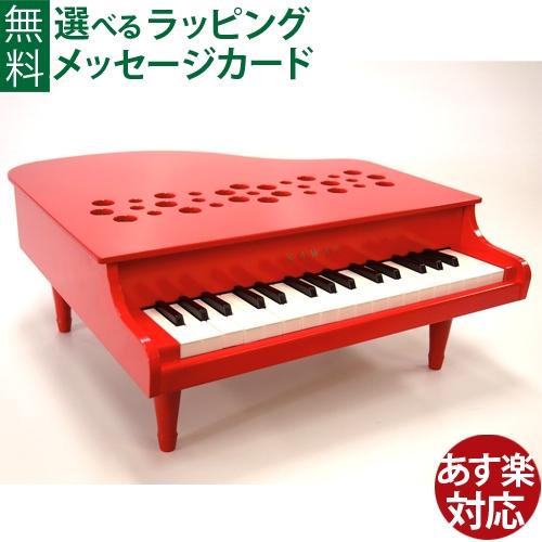 【楽器玩具 おもちゃ大賞】河合楽器 カワイ カワイミニピアノP-32(レッド) 【入園 入学】