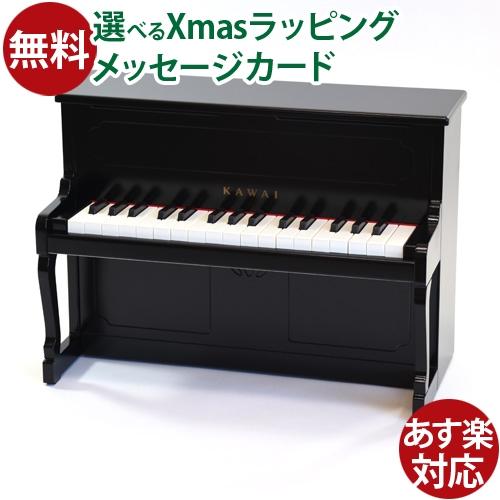 プレゼント 3歳 おうち時間 ミニピアノ 出産祝い お誕生日 河合 ブラック クリスマス 子供 楽器玩具 カワイアップライトピアノ 木のおもちゃ