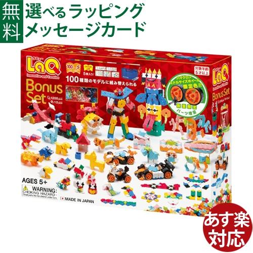 LaQ ラキュー ボーナスセット2019 パーツ増量 知育玩具 ブロック おもちゃ大賞【初節句 女の子】