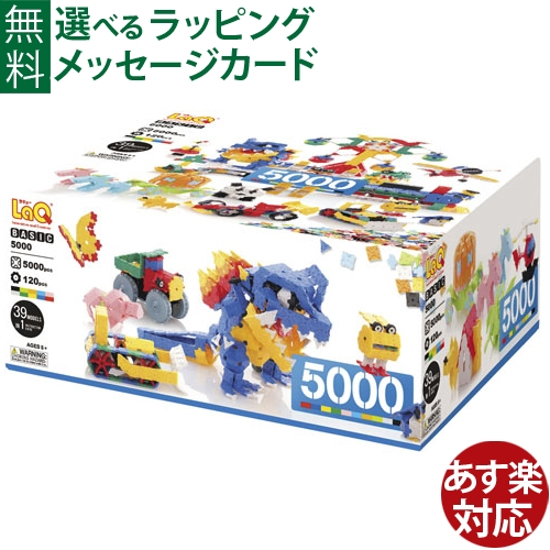 【すぐ使えるクーポン配布中】LaQ ラキュー Basic(ベーシック)5000 2400+60pcs ブロック【入園 入学】