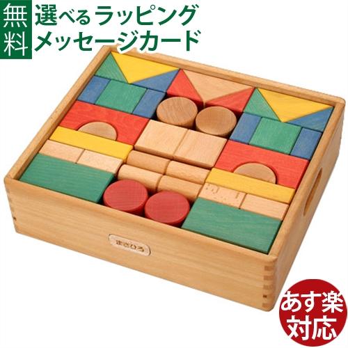 ニチガンオリジナル MIYABI(雅) 木のおもちゃ 積み木 日本製 お誕生日 1歳:男 お誕生日 1歳:女 おうち時間 子供
