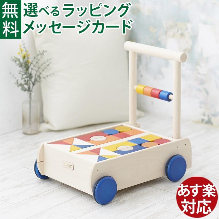 ニチガンオリジナル つみきぐるま 木のおもちゃ 積み木 お誕生日 1歳:男 お誕生日 1歳:女【入園 入学】