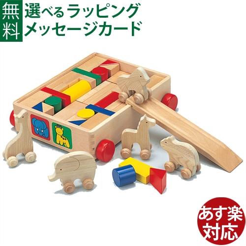 【積み木】 木のおもちゃ 車 ニチガン どうぶつ付きつみき車 お誕生日 1歳 男 女【入園 入学】
