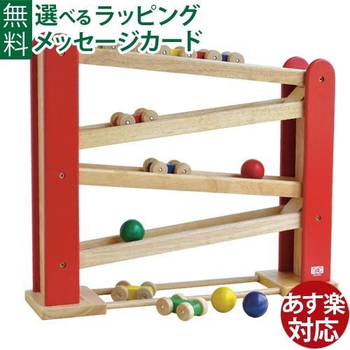 【木のおもちゃ スロープ】ニチガン くるくるスロープ 誕生日 3歳【初節句 女の子】