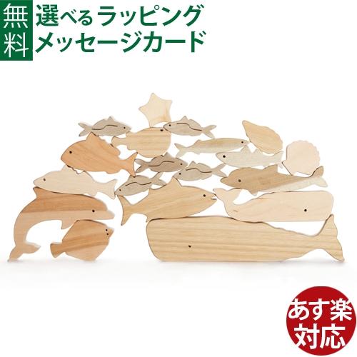 オークヴィレッジ・Oak Village 白木・無塗装の木のおもちゃ 海のいきものつみき グッド・トイ2017 積木 知育玩具 出産祝い お誕生日 ギフト【P】【kd】