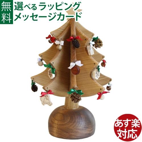 オークヴィレッジ・Oak Village オルゴールツリー プチ(ナチュラル) 曲目:ウィ・ウィッシュ・ユー・ア・メリー・クリスマス 数量限定 クリスマスツリー 【入園 入学】