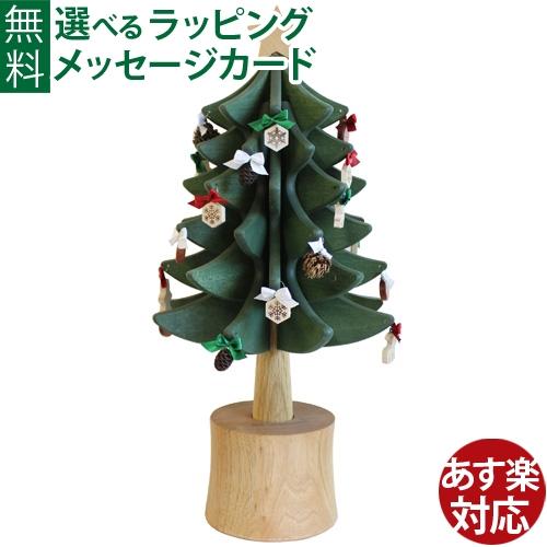 クリスマスツリー オークヴィレッジ・Oak Village オルゴールツリー スタンダード(グリーン) 曲目:ジングルベル 数量限定 おうち時間 子供