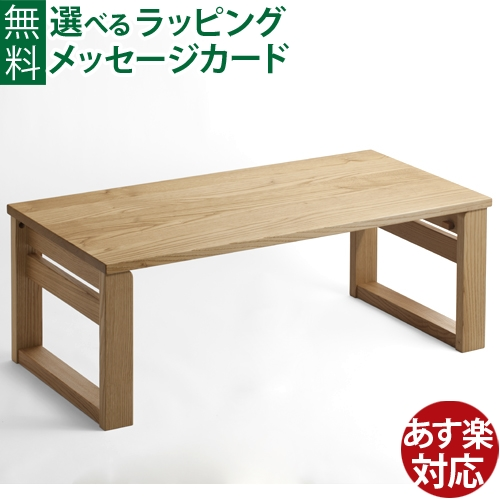 木製テーブル オークヴィレッジ・Oak Village 折りたたみ小机 ナチュラル 折りたたみ ローテーブル 二月堂机 ギフト おうち時間 子供