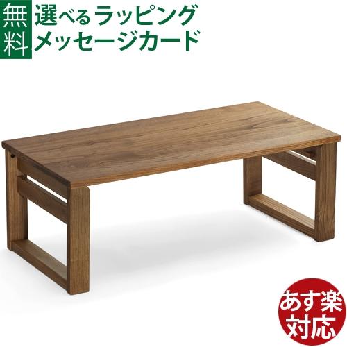 木製テーブル 新築祝い オークヴィレッジ・Oak Village 折りたたみ小机 ブラウン 折りたたみ ローテーブル 二月堂机 おうち時間 子供