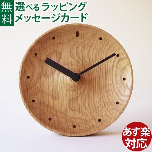 木のぬくもりを感じるやさしいナチュラル時計 売買 時計 壁掛け 置時計 オークヴィレッジ Oak Village オークロック 父の日 新築祝い ギフト 値下げ 子供 ナチュラル 日本製 おうち時間
