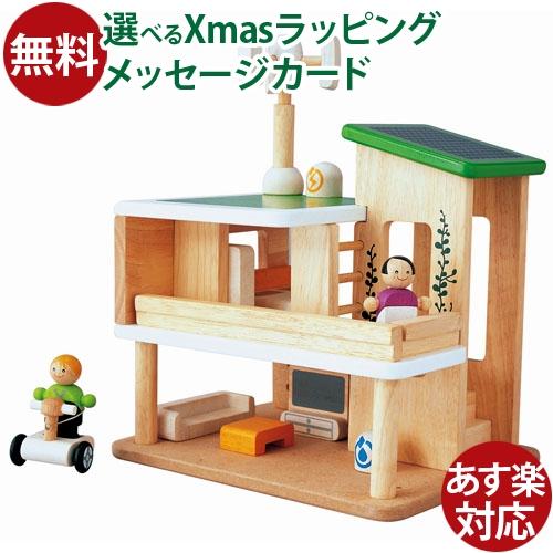 プラントイのドールハウス Plantoys エコホーム お誕生日 3歳:男 女 おうち時間 クリスマス プレゼント 子供