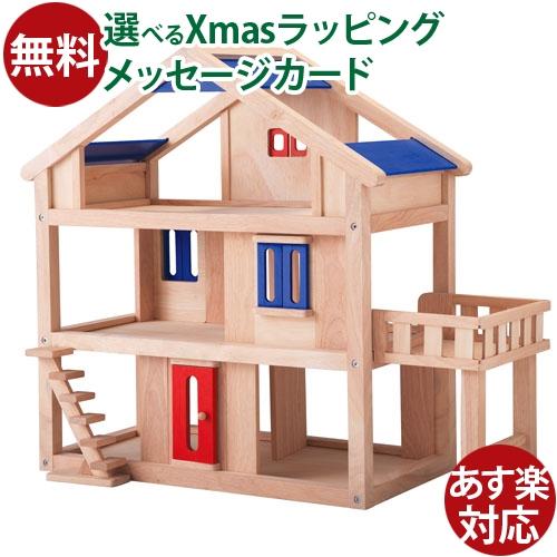 プレゼント Plantoys 新テラスドールハウス プラントイのドールハウス 3歳:女 木のおもちゃ クリスマス お誕生日 おうち時間 子供