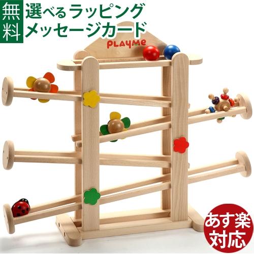 【木のおもちゃ スロープ】 フラワーガーデン プレイミー PlayMeToys 知育玩具 木製玩具 キッズコーナー キッズスペース お誕生日 出産祝い【入園 入学】