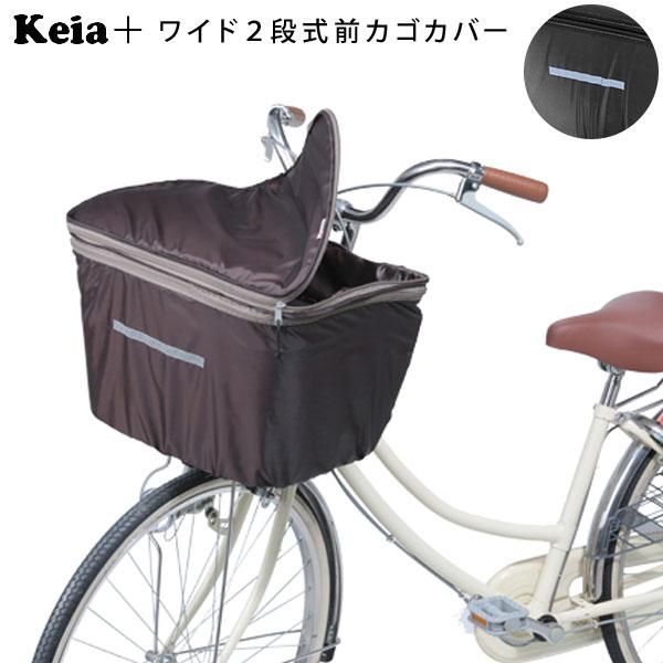 かご 撥水 公式通販 雨 Keia 人気 前カゴカバー おしゃれ 2段式 カゴ カバー ワイド