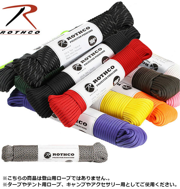 Ringtone in the report view up to 3 points! ROTHCO Rothko Paracord 30 m  parachute code rope rope shoes laces shoes laces rope sures trekking  climbing