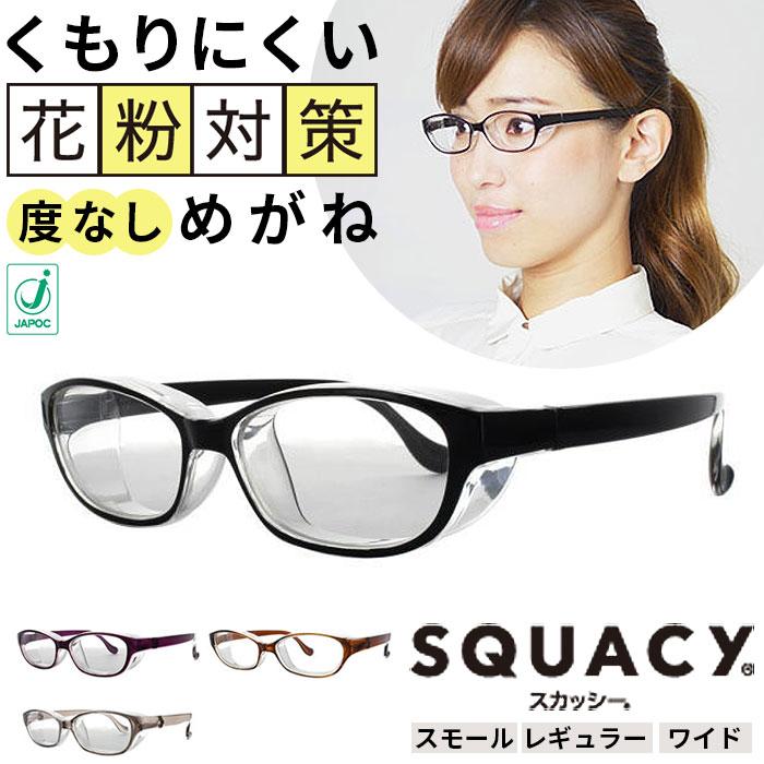 即納最大半額 メガネ おしゃれ 対策 スカッシースタイル 日本最大級の品揃え スモール レギュラー ワイド 対策メガネ スカッシー 紫外線カット 目立たない 曇り止め サングラス くもり止めコート くもり止め UVカット 伊達メガネ 度なしレンズ