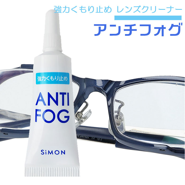 アンチフォグ 曇り止め 激安超特価 メガネ ジェル くもり止め 眼鏡 くもりどめ めがね 5g 30~50回 SiMON ANTI-FOG プラスチックレンズ 1着でも送料無料 ゴーグル アンチフォッグ 眼鏡用曇り止め サイモン サングラス フォッグ マルチコート アンチ