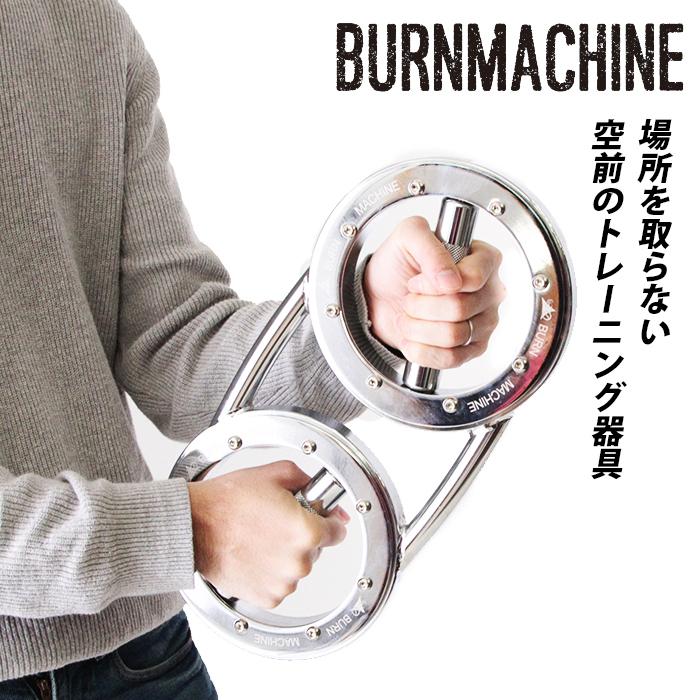 トレーニングマシン 自宅 フィットネス BURNMACHINE SPEEDBAG トレーニング器具 バーンマシン スピードバッグ 5.5kg 筋トレ 運動 エクササイズ 引き締め 大胸筋 上腕二頭筋 二の腕 腹筋 背筋 短時間 スポーツ トレーニング