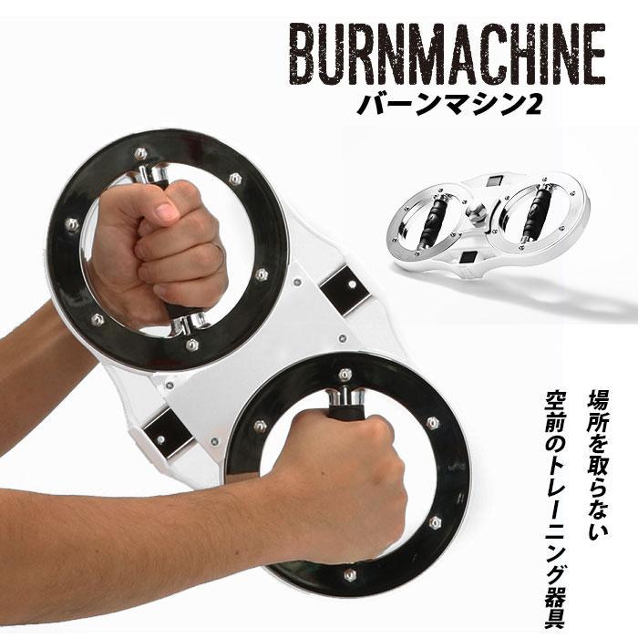 トレーニングマシン 自宅 フィットネス BURNMACHINE2 トレーニング器具 バーンマシン 2 筋トレ 運動 シェイプアップ 引き締め 二の腕 上腕二頭筋 腹筋 背筋 大胸筋 短時間 スポーツ トレーニング