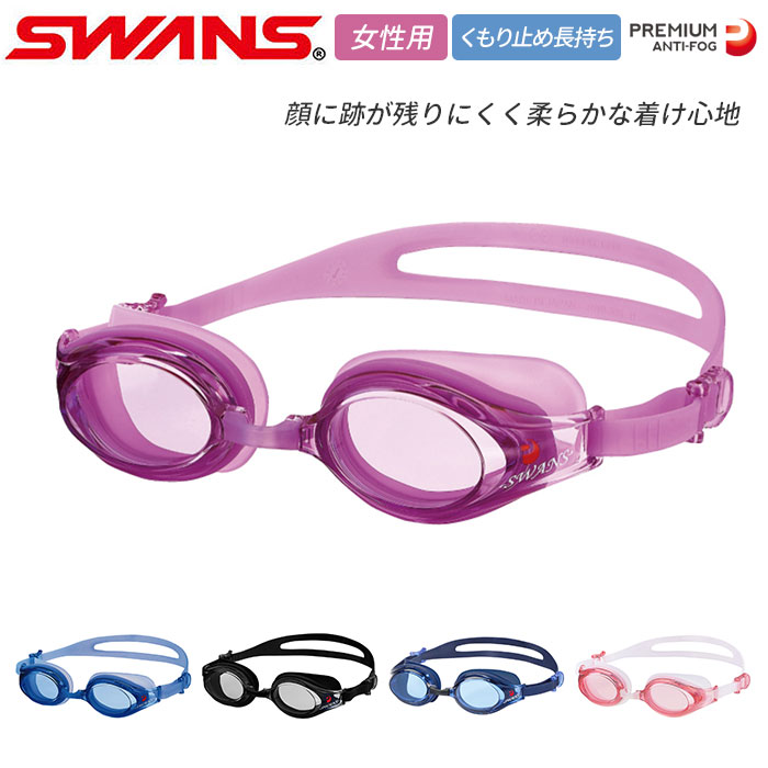 ゴーグル 水泳 SWANS スワンズ 水中メガネ 水中眼鏡 大人 レディース SW-30PAF SW-30 女性用 シリコーン やわらかい 跡がつきにくい くもり止め UVカット クリアレンズ プール ゴーグル 水泳 SWANS スワンズ 水中メガネ 水中眼鏡 大人 レディース SW-30PAF SW-30 女性用 シリコーン やわらかい 跡がつきにくい くもり止め UVカット クリアレンズ プール スイミングゴーグル