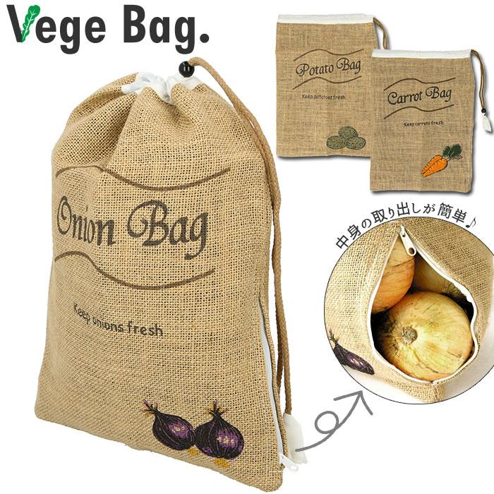 野菜保存袋 保存バッグ 誕生日/お祝い 野菜 保存 保存袋 根菜 ストッカー ジュート 不織布 希少 ジッパー付き 芋 野菜ストッカー ポテト 遮光 通気 おしゃれ ベジバッグ かわいい じゃがいも ジュートバッグ