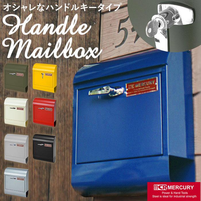 マーキュリー ポスト 郵便ポスト 大型 郵便受け 壁掛け おしゃれ 鍵付き レトロ 現金特価 海外 郵便 赤 カラフル ハンドルロック メールボックス アメリカン エクステリア ハンドル付き MAIL MEHAMA MERCURY BOX
