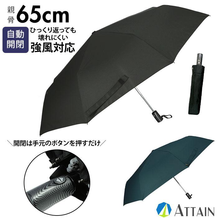 折りたたみ傘 自動開閉 メンズ 強風対応 折り畳み傘 耐風 大きい 65cm シンプル 無地 通勤 通学 折れにくい ビジネス ワンタッチ 丈夫 フォーマル 人気激安 4069 傘 いよいよ人気ブランド