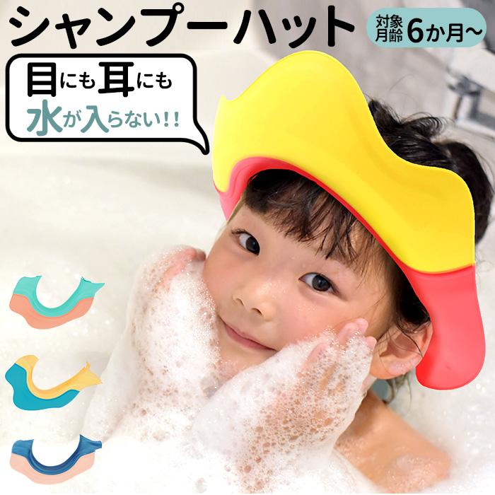 子供用 シャンプーハット こども 赤ちゃん セール 子ども ベビー キッズ シャワーキャップ バス用品 可愛い サイズ調整可能 お風呂 かわいい 防水 大幅にプライスダウン シャンプーグッズ ベビー用品 お風呂用品