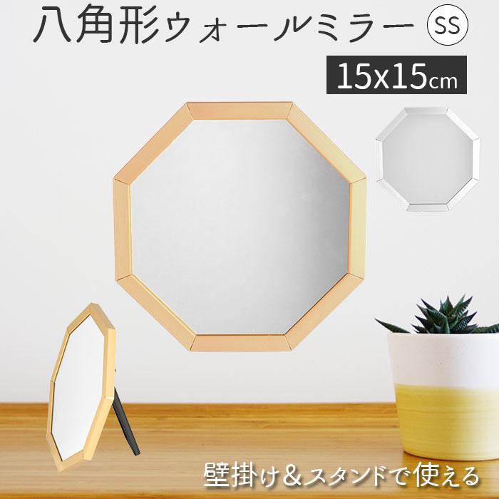 鏡 壁掛け おしゃれ 八角 卓上 ミラー 卓上鏡 八角形 スタンドミラー メイク 化粧 小さめ OCM-15 玄関 オクタム Octam インテリア アイテム勢ぞろい 卓上ミラー パラデック 立て掛け式 PalaDec 高級な