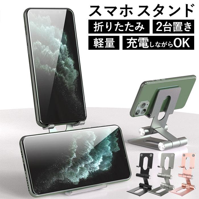 スマホスタンド 折りたたみ 2台置き スマホホルダー 正規店 激安価格と即納で通信販売 角度調整可能 おしゃれ iphone 4- 11インチ コンパクト Galaxy Samsung 滑り止め iPad Sony Nexus タブレットスタンド 折り畳み