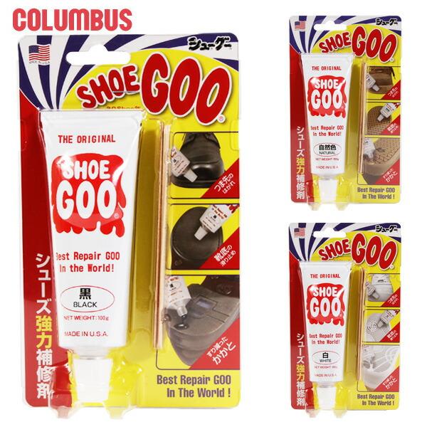 靴 修理 補修剤 靴修理 黒 100g シューグー かかと 希少 ゴム 補強 キット 靴底 ナチュラル 白 補修 人気商品 SHOEGOO