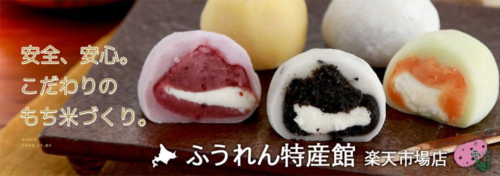 ふうれん特産館 楽天市場店:北海道名寄市のもち米農家がつくる最高級品質の大福と切り餅の専門店